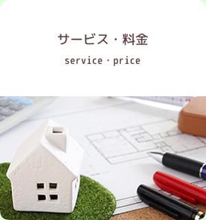 サービス・料金 service・price