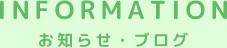 INFORMATION お知らせ・ブログ